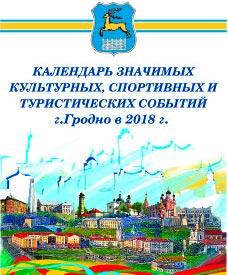 Календарь событий на 2018 г.